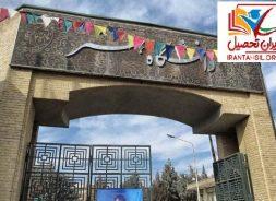 دانشگاه های بدون کنکور هنر در تهران