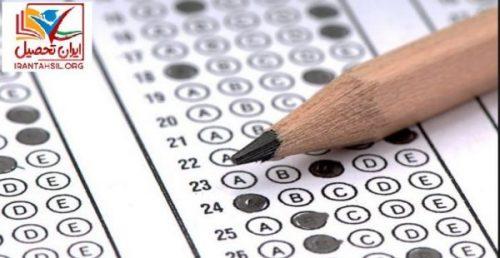 رتبه و تراز کنکور برای دانشگاه علوم انتظامی