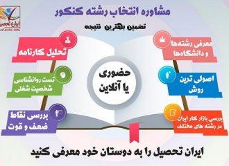 مشاوره آنلاین انتخاب رشته