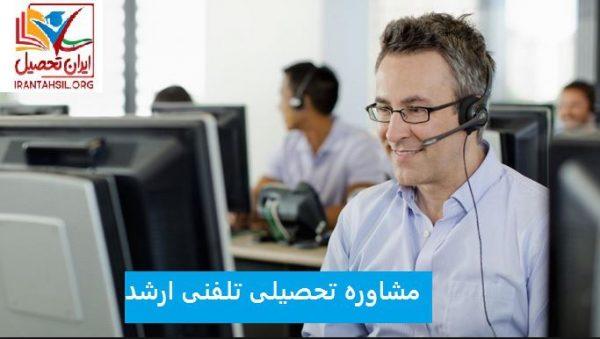 مشاوره تحصیلی تلفنی ارشد