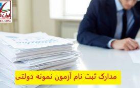 مدارک ثبت نام آزمون نمونه دولتی