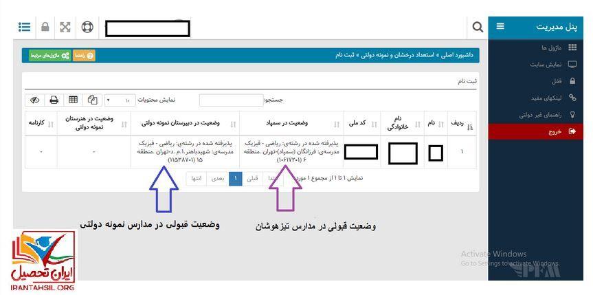 مرحله چهارم مرحله سوم مرحله دوم مشاهده نتایج نمونه دولتی نهم به دهم