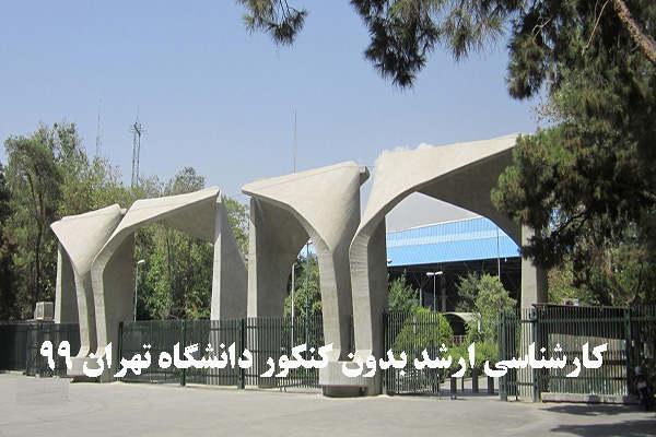 کارشناسی ارشد بدون کنکور دانشگاه تهران 99