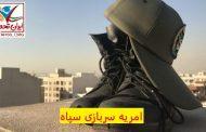 امریه سربازی سپاه 98