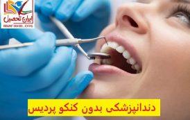دندانپزشکی بدون کنکور پردیس