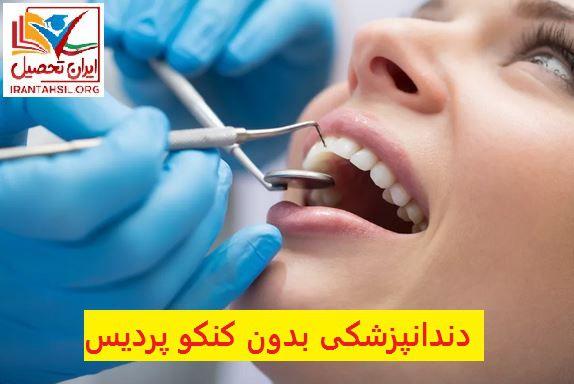 دندانپزشکی بدون کنکو پردیس