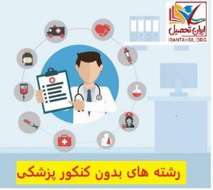 رشته های بدون کنکور پزشکی