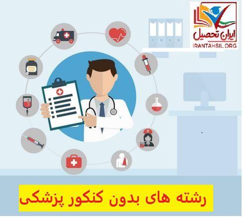 رشته های بدون کنکور پزشکی 98