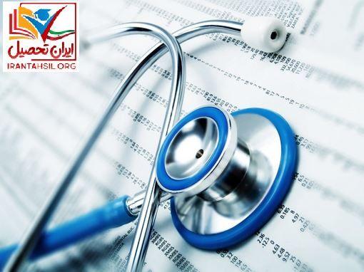 لیست رشته های پزشکی دانشگاه آزاد