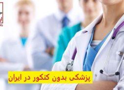 پزشکی بدون کنکور در ایران