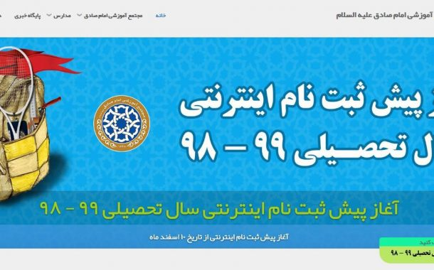 پیش ثبت نام مدارس امام صادق 98
