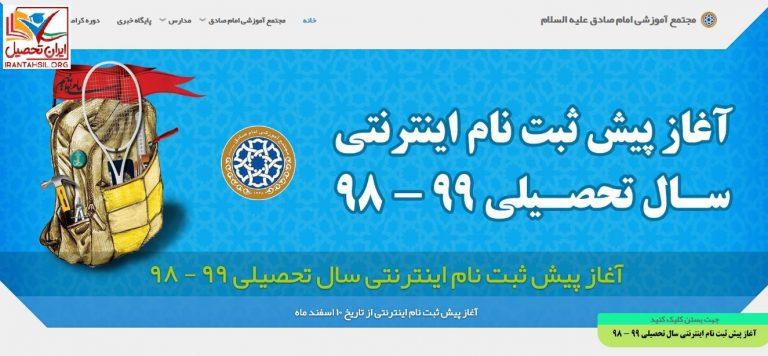 پیش ثبت نام مدارس امام صادق