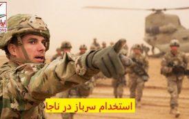 استخدام سرباز در ناجا