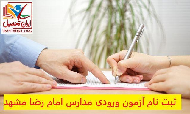 ثبت نام آزمون ورودی مدارس امام رضا مشهد