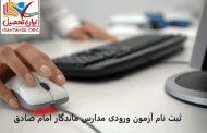 ثبت نام آزمون ورودی مدارس ماندگار امام صادق