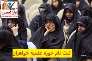 ثبت نام حوزه علمیه خواهران