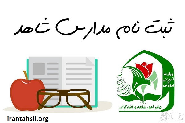 ثبت نام مدارس شاهد اردبیل