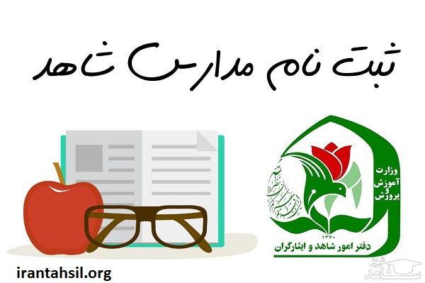 ثبت نام مدارس شاهد تبریز
