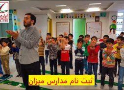 ثبت نام مدارس میزان