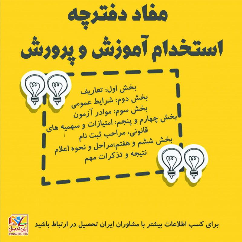 دفترچه استخدام آموزش و پرورش