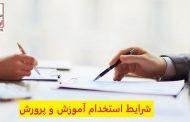 شرایط استخدام آموزش و پرورش 98