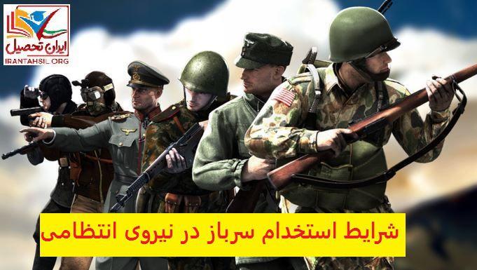 شرایط استخدام سرباز در نیروی انتظامی