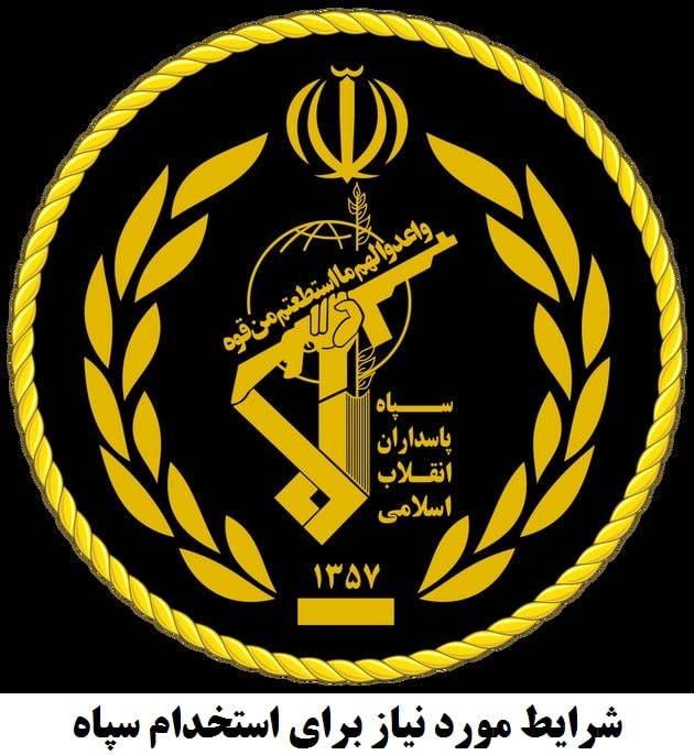 شرایط استخدام سپاه