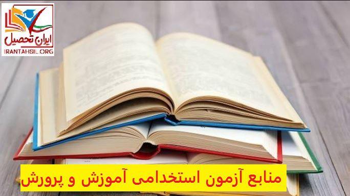 منابع آزمون استخدامی آموزش و پرورش 98