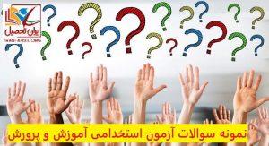 نمونه سوالات آزمون استخدامی آموزش و پرورش