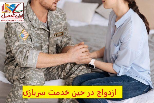 ازدواج در حین خدمت سربازی