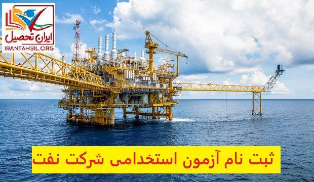 ثبت نام آزمون استخدامی شرکت نفت
