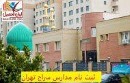 ثبت نام مدارس سراج تهران