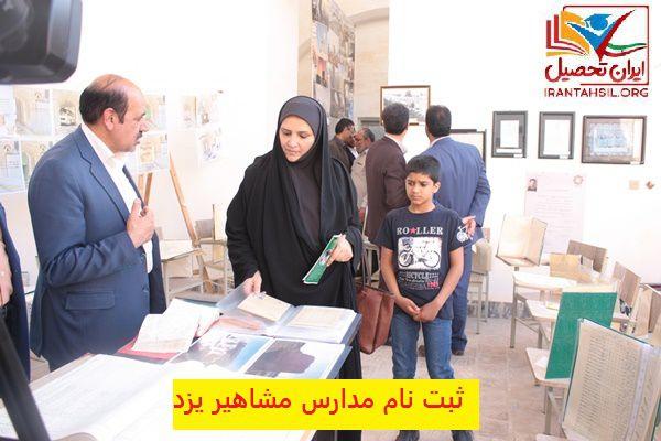 ثبت نام مدارس مشاهیر یزد