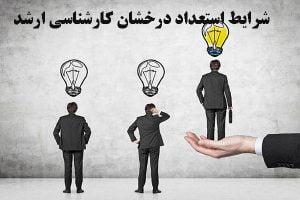 شرایط استعداد درخشان کارشناسی ارشد
