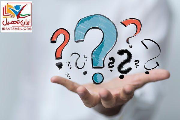 نمونه سوالات مدارس سرای دانش
