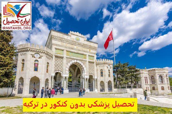 تحصیل پزشکی بدون کنکور در ترکیه