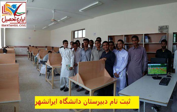 ثبت نام دبیرستان دانشگاه ایرانشهر