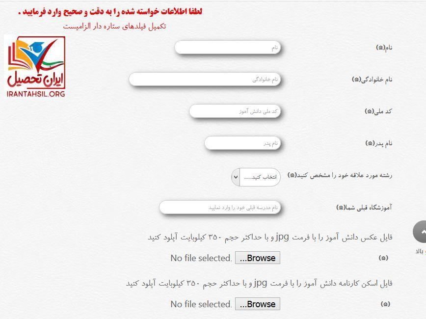ثبت نام دبیرستان سلامت اصفهان 99 - 98