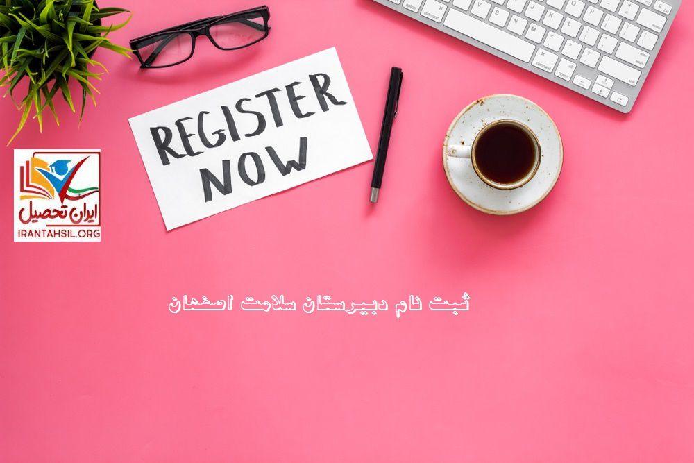 ثبت نام دبیرستان سلامت اصفهان