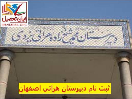 ثبت نام دبیرستان هراتی اصفهان