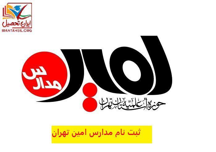 ثبت نام مدارس امین تهران