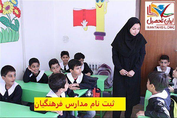 ثبت نام مدارس فرهنگیان