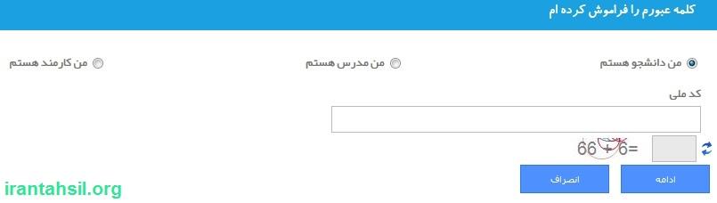 رمز عبور سامانه edu.uast.ac.ir