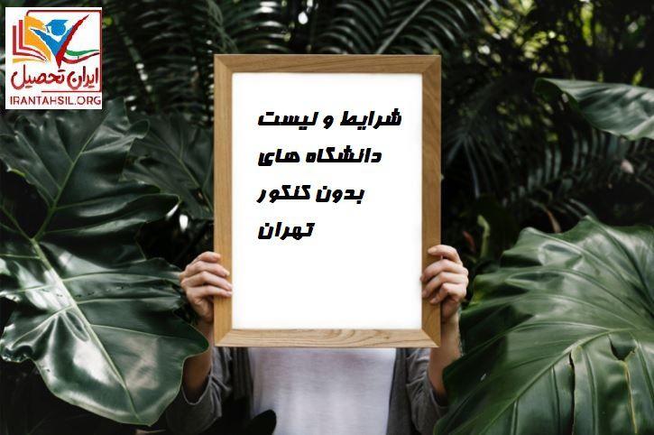 شرایط و لیست دانشگاه های بدون کنکور تهران