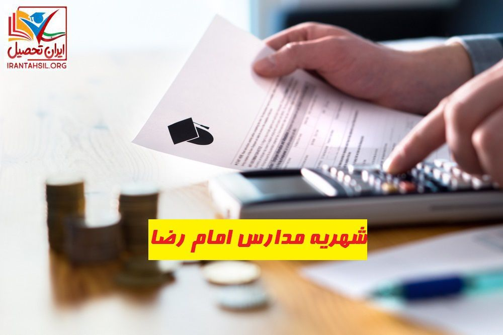 شهریه مدارس امام رضا