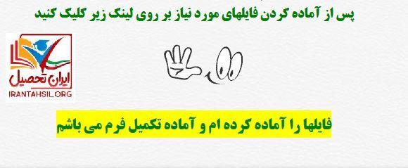 نحوه ثبت نام دبیرستان سلامت اصفهان 99 - 98