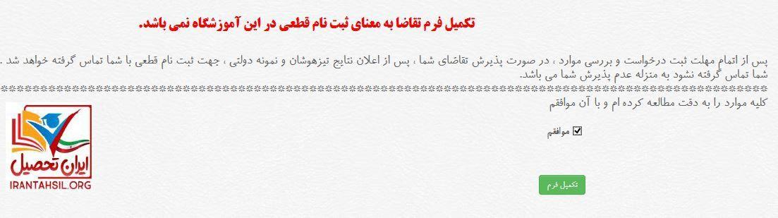 نحوه ثبت نام دبیرستان سلامت اصفهان