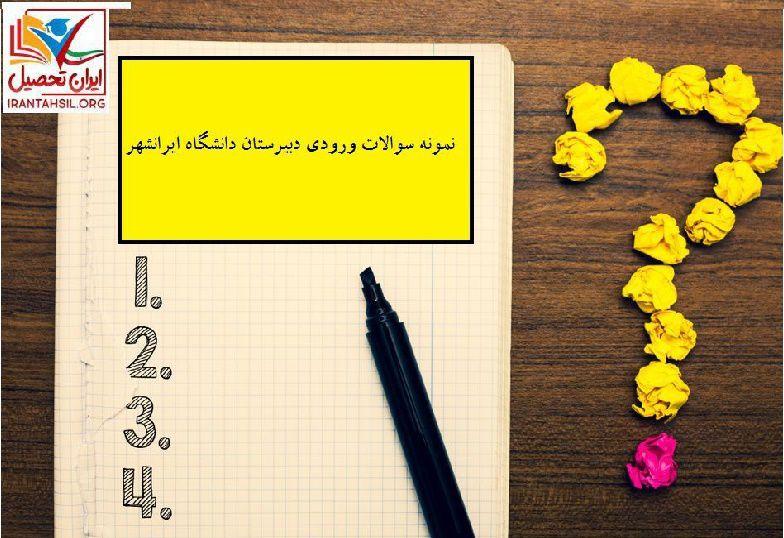 نمونه سوالات ورودی دبیرستان دانشگاه ایرانشهر