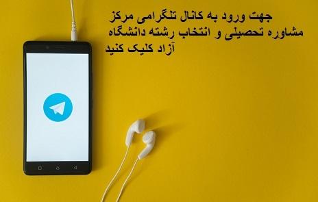 کانال تلگرام azmoon.iau.ac.ir