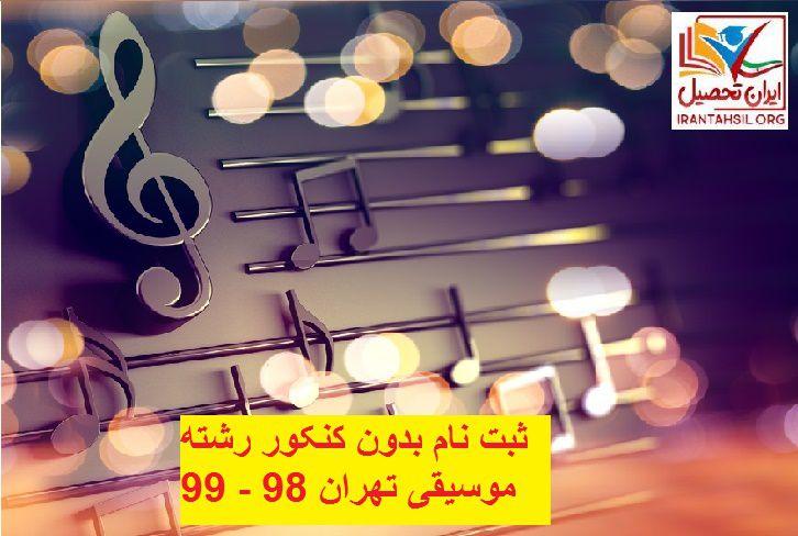 ثبت نام بدون کنکور رشته موسیقی تهران 98 - 99